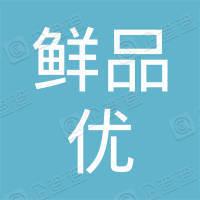 四川鲜品优供应链管理有限公司