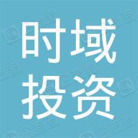 广州时域投资咨询有限公司
