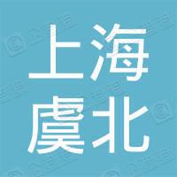 上海虞北混凝土有限公司