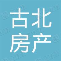 上海古北房产租赁有限公司