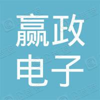 深圳市赢政电子有限公司