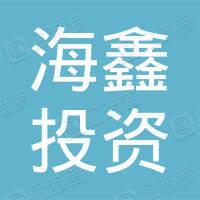 江阴市海鑫投资有限公司