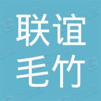 东至县联谊毛竹专业合作社