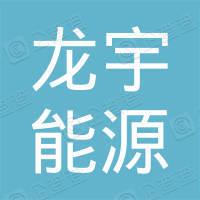 河南龙宇能源股份有限公司车集煤矿