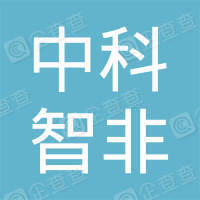 深圳市中科智非融资性担保有限公司