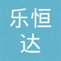 深圳市乐恒达贸易有限公司