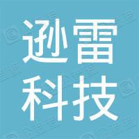 广州逊雷科技有限公司