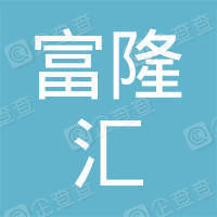 北京富隆汇酒窖有限公司