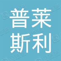 深圳市普莱斯利科技有限公司