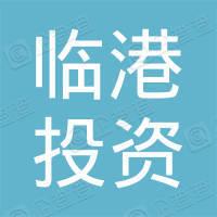 天津临港投资控股有限公司