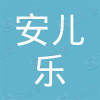 武汉安儿乐商贸有限公司