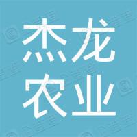 攀枝花市杰龙农业科技有限公司