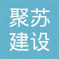 江苏聚苏建设工程有限公司
