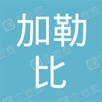 北京加勒比风暴餐饮管理有限公司