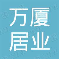 深圳市万厦居业有限公司