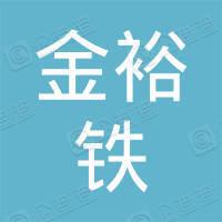 灵丘县金裕铁金业有限责任公司