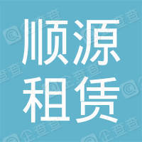 瑞金市顺源建筑设备租赁有限公司