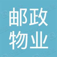 上海邮政物业管理有限公司