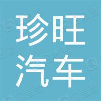 海南珍旺汽车服务有限公司