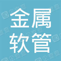 上海金属软管有限公司