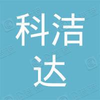 中山市科洁达超声设备有限公司