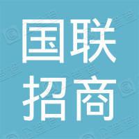 国联招商咨询(天津)有限公司