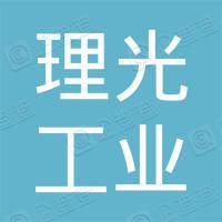 理光(深圳)工业发展有限公司