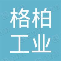 格柏(上海)工业数控设备有限公司
