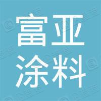 四川富亚涂料有限公司