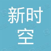 河南新时空教育咨询有限公司