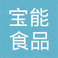 深圳市宝能食品有限公司