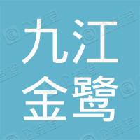 九江金鹭硬质合金有限公司