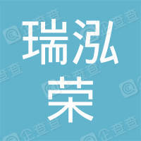 深圳市瑞泓榮勞務派遣有限公司