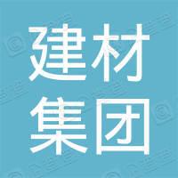 宁波建材集团有限公司
