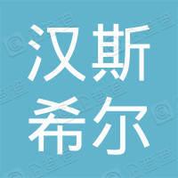 汉斯希尔贸易(上海)有限公司