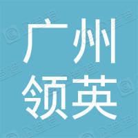 广州领英定制通科技有限公司