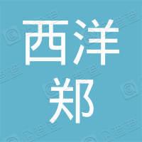 黄岩西洋郑玻璃钢制品厂