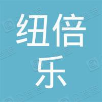 上海纽倍乐生物科技有限公司