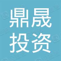 大连鼎晟投资管理有限公司