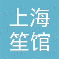 上海笙馆商务服务有限公司