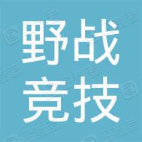 深圳市野战竞技比赛有限公司