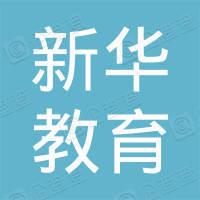 辽宁新华教育产业发展有限公司细河区代理部