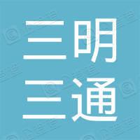 福建省三明三通科技有限公司