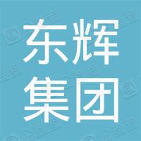 山西东辉集团西坡煤业有限公司