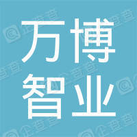北京万博智业信息技术有限公司