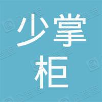 少掌柜科技(北京)有限公司