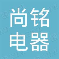 中山市尚铭电器有限公司