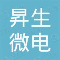 珠海昇生微电子有限责任公司