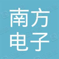 三明市南方电子商务有限公司