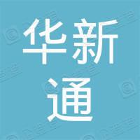 深圳市华新通光电科技有限公司
